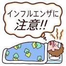 インフル②